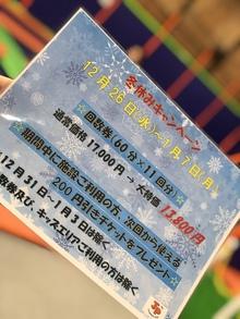 冬休みキャンペーン実施中!!