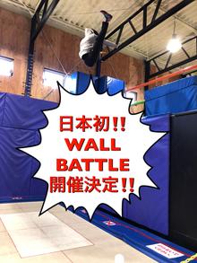 JP WALL BATTLEのルール説明!!