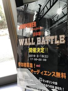 JP WALL BATTLE に伴う営業時間等のお知らせ