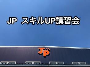 JP ウォールトランポリン講習会やります❗