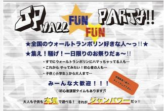 JP Wall fun fun Party!!開催✨