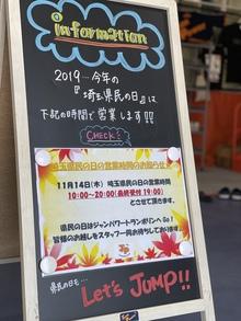 11月14日 埼玉県民の日 営業時間