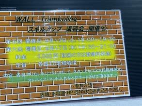 9月 ウォールトランポリンスキルアップ講習会開催日❗
