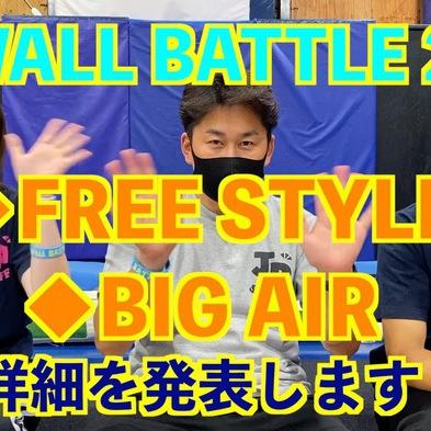 JP WALL BATTLE 2021 ・FREE STYLE・BIG AIR大会詳細発表
