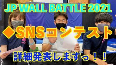 JP WALL BATTLE 2021 ・SNSコンテスト詳細発表