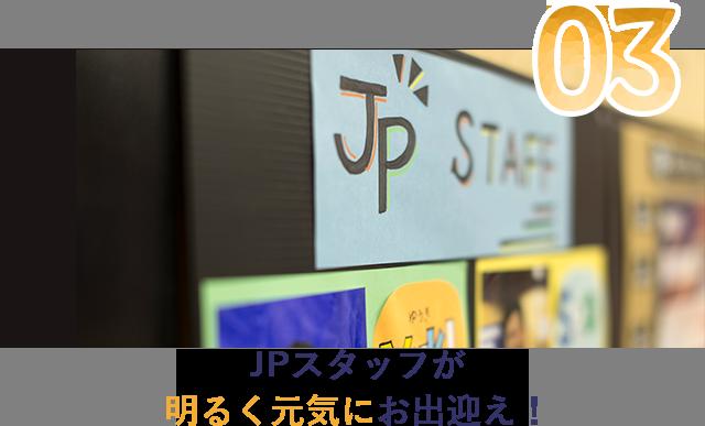 03 JPスタッフが明るく元気にお出迎え!
